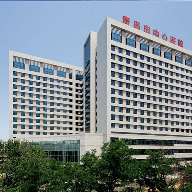 青岛市中心医院